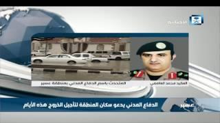 متحد الدفاع المدني بعسير: الوضع في المنطقة مطمئن وجاهزون لتطبيق خطة الإسناد مابين المحافظات