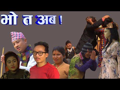 झिम्के डनलाइ पर्यो आपति||Bho Ta Aba|| EP-91|Nepali Comedy Serial||Feb-19-2020||Prerana Entertainment