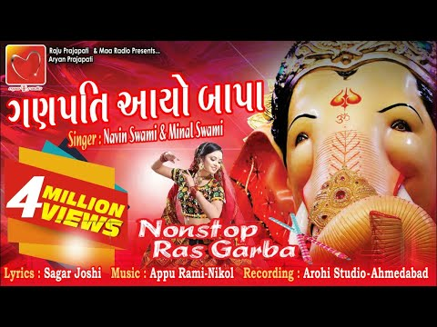 Ganpati Aayo Bapa || LATEST SONG 2018 NON STOP NAVRATRI RAAS GARBA | maa video patan