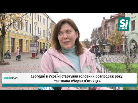 Сьогодні в Україні стартував головний розпродаж року, так звана «Чорна п'ятниця»