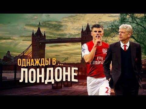 Аршавин | Однажды в Лондоне | Арсенал | Тимур Журавель