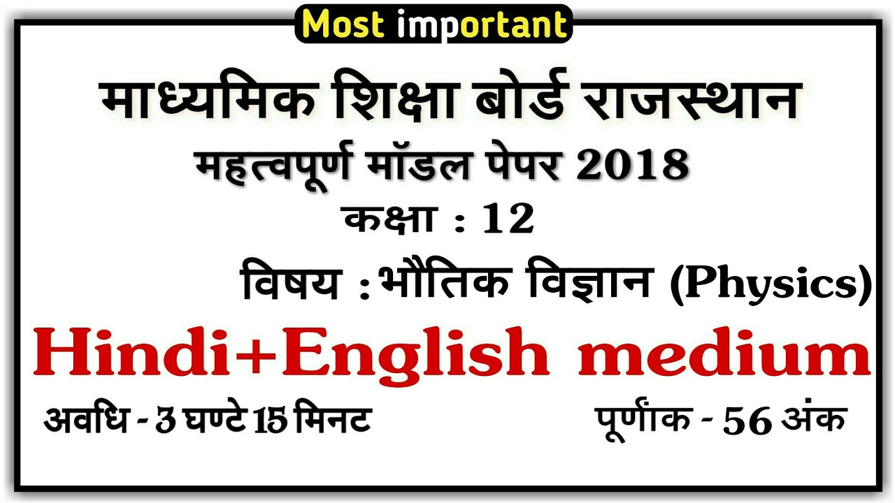 Model paper 2018 class 12th subject physics rbse hindi english model paper 2018 class 12th subject physics rbse hindi english medium malvernweather Image collections