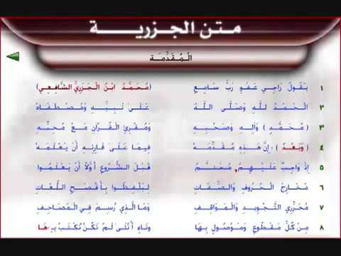 المقدمة من  متن ابن الجزرية بصوت سعد الغامدي