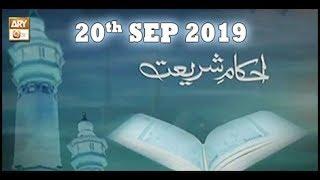 AHKAM E SHARIAT  | 20th September 2019 | ARY Qtv