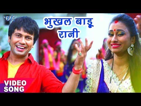 Bhojpuri का सबसे हिट देवी गीत 2017 - Ajit Anand - Bhukhal Baru - Maiya Rani - Bhojpuri Devi Geet