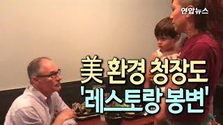 [현장]  미 환경청장도 레스토랑 봉변…아이 엄마 다가가더니? / 연합뉴스 (Yonhapnews)