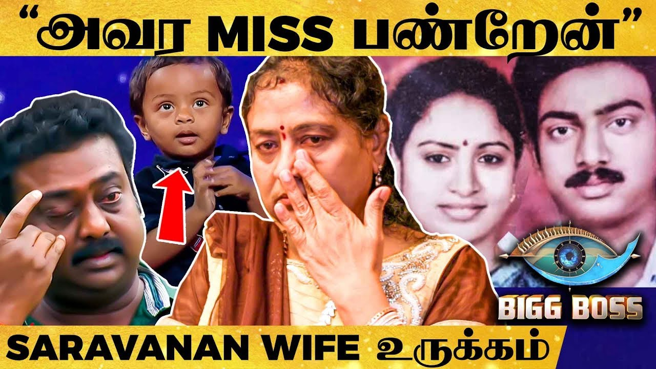 Bigg Boss Saravanan Wife Interview அவர பாக்கணும் போல