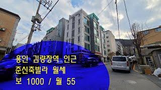 용인 김량장동 준신축빌라월세(완료)
