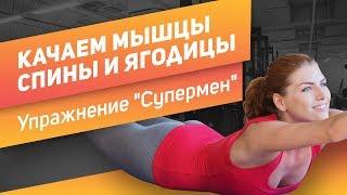 Как накачать мышцы спины и ягодицы Упражнение Супермен