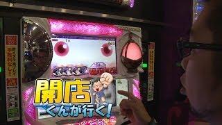 【P-martTV】開店くんが行く!#58 P-ROOTs CASINO【パチンコ・パチスロ動画】