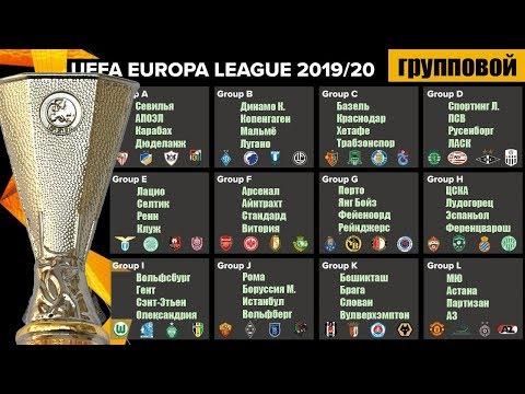 Лига Европы. Результаты 2-го тура. Таблица, расписание. ЦСКА и Краснодар сливают.