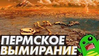 Самое великое вымирание за всю историю (пермское вымирание)