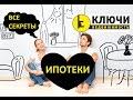 Все секреты ипотеки | РК Ключи | Ипотека |Таганрог |