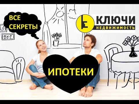 Ипотека онлайн - ДомКлик