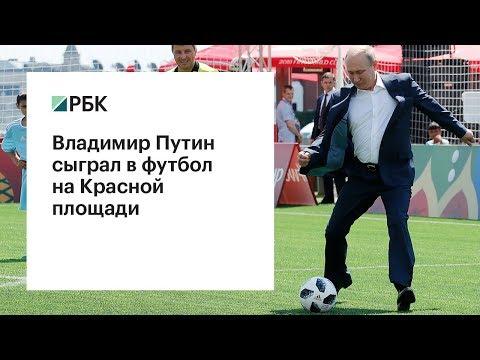 Владимир Путин и Джанни Инфантино сыграли в футбол в Москве