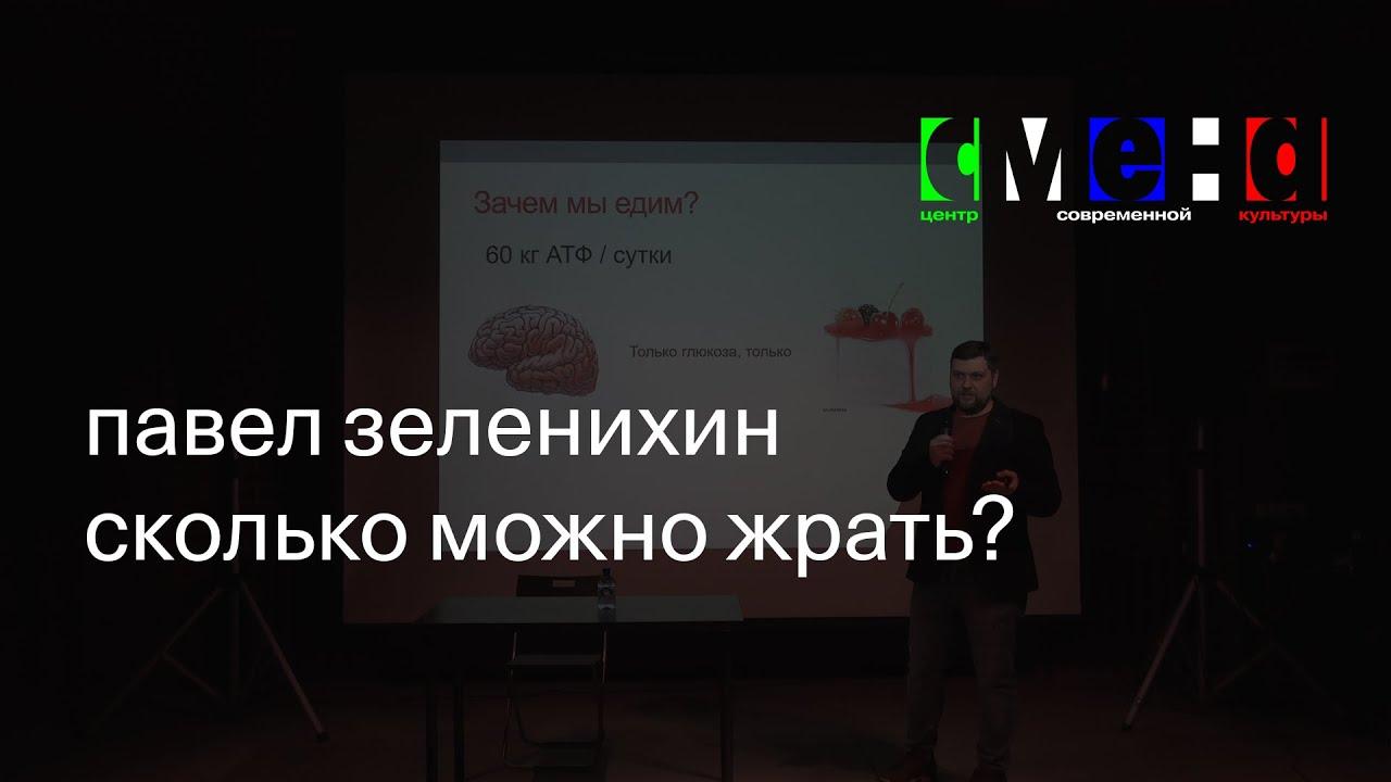 Павел Зеленихин - Сколько можно жрать?