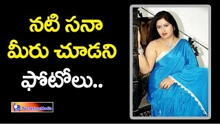 Download Video Telugu Actress Sana Unseen Images | Tollywood Actress | Top Telugu Media MP3 3GP MP4