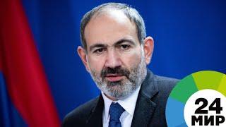 Никол Пашинян пообещал Армении экономическое чудо - МИР 24
