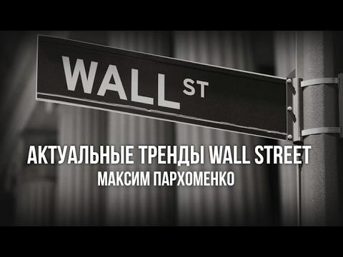 Актуальные тренды Wall Street 2017.02.21