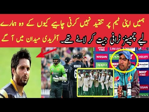 Shahid Afridi Tweet In Favor Of Pakistan Cricket Team Against New Zealand  Pakistan Vs New Zealand