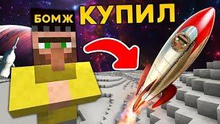 ЖИТЕЛЬ БОМЖ КУПИЛ ЭТУ РАКЕТУ И ПОЛЕТЕЛ В КОСМОС В МАЙНКРАФТ 100 ТРОЛЛИНГ ЛОВУШКА Minecraft БОМЖИК