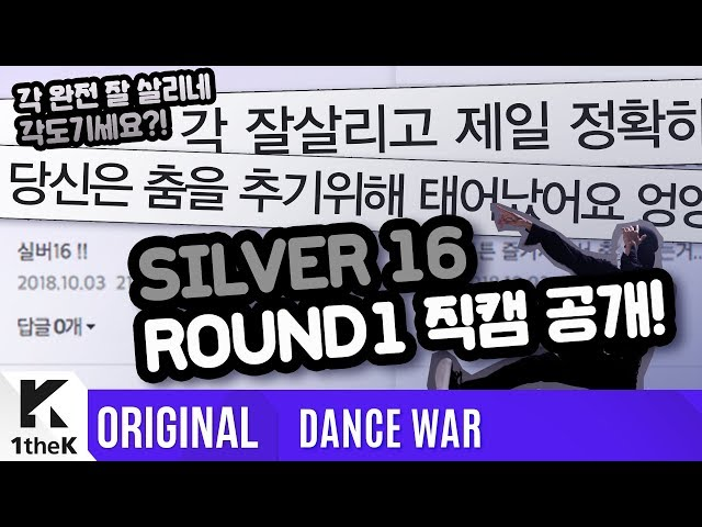 [DANCE WAR(댄스워)] Round 1: 불타오르네(FIRE) _ SILVER 16 Fancam ver.(SILVER 16 직캠 ver.)