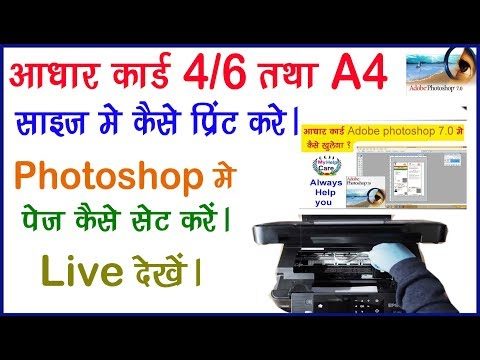 How to print Aadhar card using Adobe photoshop 7.0 and Epson l380 ,paper cutting ,aadhar size,
