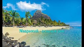 Маврикий Mauritius- осколок рая - Johnny Kirillov
