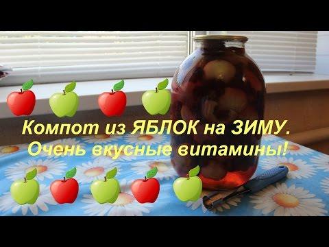 Яблочный джем рецепт на зиму