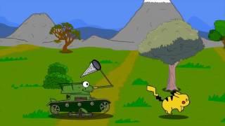 Мультик про танки: Pokemon Go