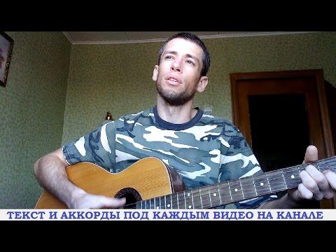 армейские песни под гитару русские шинели
