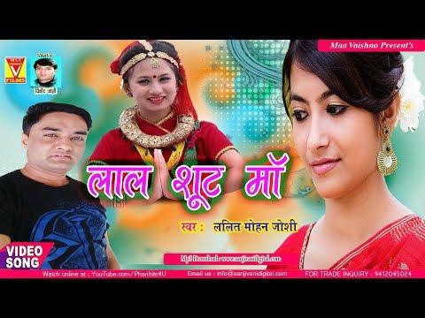 � सुपरहिट कुमाऊनी गीत ❤ Lalit Mohan Joshi :: लाल शूट माँ  ❤ Latest Kumaoni Songs