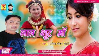 ✅2017 सुपरहिट कुमाऊनी गीत ❤ Lalit Mohan Joshi :: लाल शूट माँ  ❤ Latest Kumaoni Songs