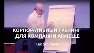Корпоративный тренинг для компании Armelle. Как это было