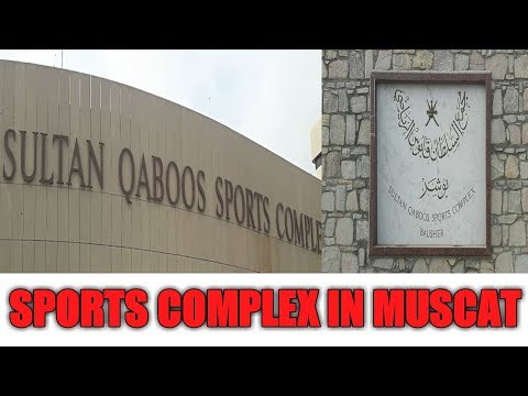 Sultan qaboos sports complex in Muscat