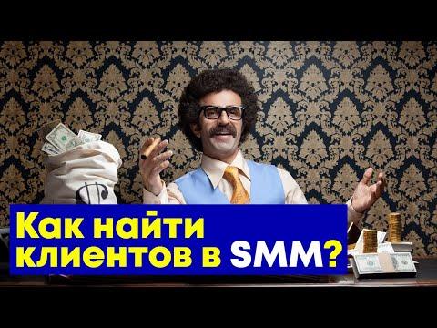 Как найти клиентов в SMM/ТАРГЕТ/INSTAGRAM?