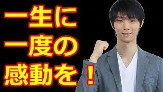 【羽生結弦】P&G「ママの公式スポンサー」アンバサダーに就任!2020年の東京オリンピックで一生に一度の感動を!!#yuzuruhanyu 羽生結弦 検索動画 30