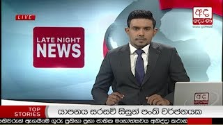 Ada Derana Late Night News Bulletin 10.00 pm - 2017.10.21
