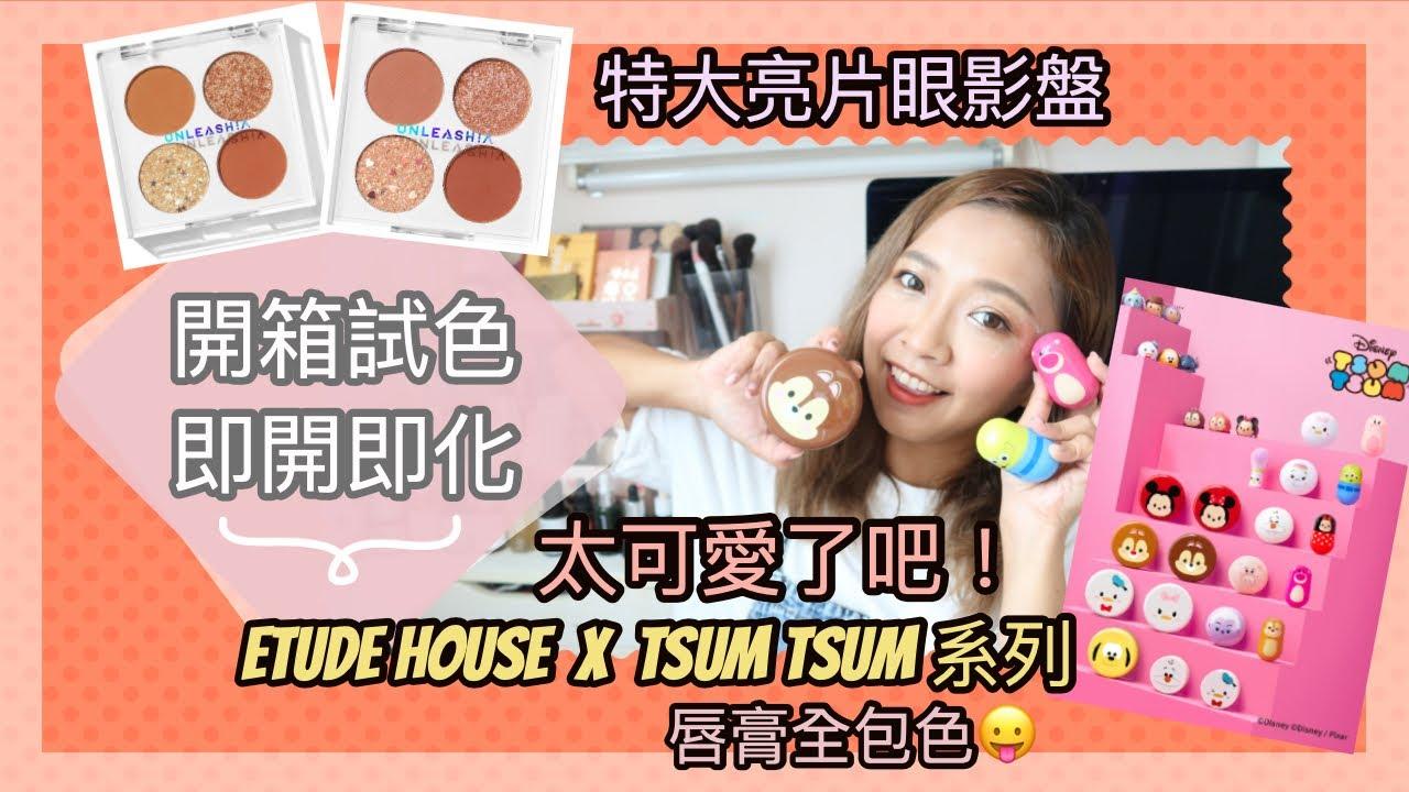 ♥ 開箱試色 ♥  忍不住入手Etude House x Tsum Tsum系列~即開即化! || Dottie Hidee ||