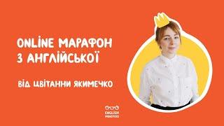 """Марафон """"12 часів за 21 день"""". Ефір 1/9"""