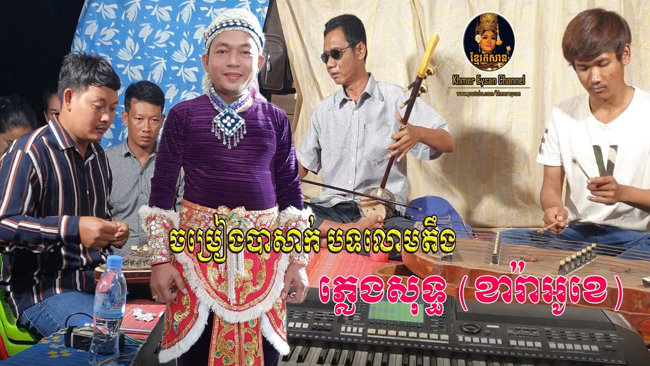 ចម្រៀងបាសាក់ បទ លោមតឹង ភ្លេងសុទ្ធ-lakhon basak song Loum teng Karaoke