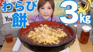 [mukbang] Warabi Mochi 3kg A Japanese Summer Treat| Yuka [oogui]