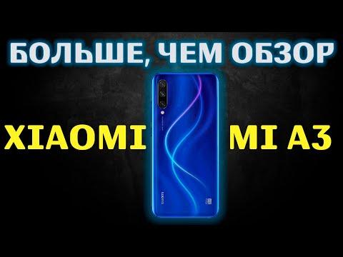 Xiaomi Mi A3 - 2 месяца спустя. Честный обзор.