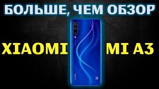 чЕСТНЫЙ ОБЗОР - Xiaomi Mi A3