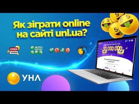 Як зіграти online на сайті unl.ua