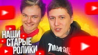 И НАШИ СТАРЫЕ РОЛИКИ feat. CMH