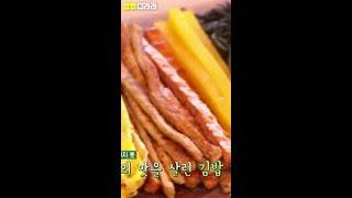 성게 듬뿍 김밥 먹는 진구