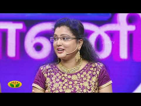 A New Exciting Show on Jaya TV every Sunday at 1:30 PM !!  SUBSCRIBE to get more videos  https://www.youtube.com/user/jayatv1999  Watch More Videos Click Link Below  Facebook - https://www.facebook.com/JayaTvOffici...  Twitter - https://twitter.com/JayaTvOfficial  Instagram - https://www.instagram.com/jayatvoffic... Category Entertainment    Nalai Namadhe :          Alaya Arputhangal - https://www.youtube.com/playlist?list=PLljM0HW-KjfovgoaXnXf53VvqRz_PxjjO          En Kanitha Balangal - https://www.youtube.com/playlist?list=PLljM0HW-KjfoL5tH3Kg1dmE_T7SEpR1J2          Nalla Neram - https://www.youtube.com/playlist?list=PLljM0HW-KjfoyEm5T9vnMMmetxp4lMfrU           Varam Tharam Slogangal - https://www.youtube.com/playlist?list=PLljM0HW-KjfrPZXoXHhq-tTyFEI9Otu8P           Valga Valamudan - https://www.youtube.com/playlist?list=PLljM0HW-KjfqxvWw7jEFi5IeEunES040-          Bhakthi Magathuvam - https://www.youtube.com/playlist?list=PLljM0HW-KjfrT5nNd8hUKoD49YSQa-2ZC          Parampariya Vaithiyam - https://www.youtube.com/playlist?list=PLljM0HW-Kjfq7aKA2Ar4yNYiiRJBJlCXf  Weekend Shows :           Kollywood Studio - https://www.youtube.com/playlist?list=PLljM0HW-Kjfpnt9QDgfNogTN66b-1g_T_         Action Super Star - https://www.youtube.com/playlist?list=PLljM0HW-Kjfpqc32kgSkWgCju-kGDWhL7         Killadi Rani - https://www.youtube.com/playlist?list=PLljM0HW-KjfrSjkWIvbThxx7C9vwe5Vhv         Jaya Star Singer 2 - https://www.youtube.com/playlist?list=PLljM0HW-KjfoOaotcyX3TvhjuEJgGEuEE          Program Promos - https://www.youtube.com/playlist?list=PLljM0HW-KjfqeGwhWF4UlIMTB7xj_o38G        Sneak Peek - https://www.youtube.com/playlist?list=PLljM0HW-Kjfr_UMReYOrkhfmYEbgCocE4   Adupangarai :        https://www.youtube.com/playlist?list=PLljM0HW-Kjfpl9ndSANNVSAgkhjm-tGRJ       Kitchen Queen - https://www.youtube.com/playlist?list=PLljM0HW-KjfqKxPq0lVYJWaUhj9WCSPZ7       Teen Kitchen - https://www.youtube.com/playlist?list=PLljM0HW-KjfqmQVvaUt-DP5CETwTyW-4D        Snacks Box - https://www.youtube.com/playlist?list=PLljM0HW-KjfqDWVM-Ab0fwHq-5IHr9aYo       Nutrition Diary - https://www.youtube.com/playlist?list=PLljM0HW-KjfpczntayxtWflRzGK7sDHV        VIP Kitchen - https://www.youtube.com/playlist?list=PLljM0HW-KjfqASHPpG3Er8jYZumNDBHVi        Prasadham - https://www.youtube.com/playlist?list=PLljM0HW-Kjfo__pp2YkDMJo2AzuDWRvxe       Muligai Virundhu - https://www.youtube.com/playlist?list=PLljM0HW-KjfpqbpN4kJRURdSWsAM_AWyb   Serials :      Gopurangal Saivathillai - https://www.youtube.com/playlist?list=PLljM0HW-Kjfq2nanoEE8WJPvbBxusfOw-      SubramaniyaPuram - https://www.youtube.com/playlist?list=PLljM0HW-KjfqLgp2J6Y6RgLQxBhEUsqPq   Old Programs :      Unnai Arinthal : https://www.youtube.com/playlist?list=PLljM0HW-KjfqyINAOryNzyqgkpPiY3vT1     Jaya Super Dancers : https://www.youtube.com/playlist?list=PLljM0HW-KjfqNVozD5DVvr6LJ2koLrZ2x