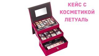 "Кейс с косметикой ""Летуаль"" 2. Разочарование ?♂️ - Видео от Kira Shamalova"