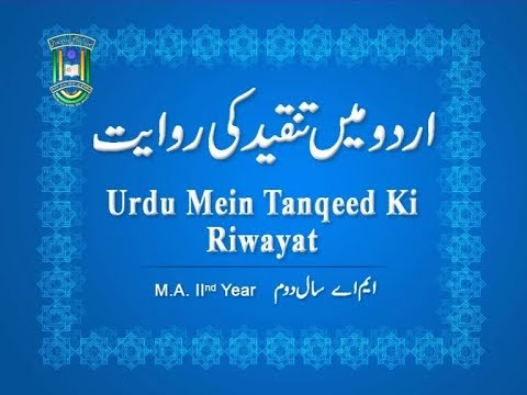 MANUU_Urdu mein Tanqeed ki Riwayat_M A_2nd Year